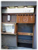 今はなき、甘味屋の名店たち。。。(アーカイヴ) - nazunaニッキ