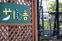 【旭山動物園(1)】北海道旅行 - 7 - - うろ子とカメラ。