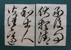 王鐸「臨王羲之不審・清和帖」~その2~ - 墨と硯とつくしんぼう