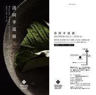 清岡幸道 展   TORASARU GALLERY - 清岡幸道のうつわ