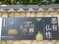 磨滅の美「悉有仏性展Ⅰ」/香雪美術館にて開催中(神戸市御影)。(会期終了) -  「幾一里のブログ」 京都から ・・・
