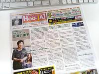 Hoo-JA!308号 配布開始 - BLOG  ホージャな人々(編集部編)