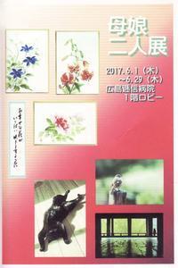 母娘二人展@2017-06-17 - (新)トラちゃん&ちー・明日葉 観察日記