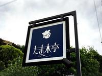 たま木亭 - プリンセスシンデレラ