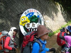 2017年は・標高2017mの雲取山へ・ - 福井山歩会