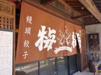 梅梅 金沢 - 芋タンおかわり!