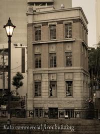 旧加藤商会ビル - 広小路通散歩(旧御堂筋散歩)