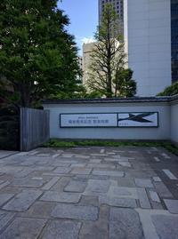 今日は盛りだくさん~その2 篠田桃紅さんの個展 ※ざっくり更新 - とててて手帖