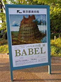 ばたばたと「バベルの塔展」へ ※ざっくり更新 - とててて手帖