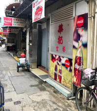 華記餐室@永安街・大澳 - 菜譜子的香港家常 ~何も知らずに突撃香港~