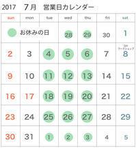2017年7月営業日カレンダー - CROSSE 便り