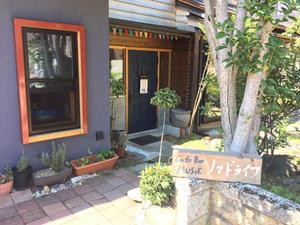 金沢(幸町):ノマドライフ(カフェ&バー&ミュージック) - ふりむけばスカタン