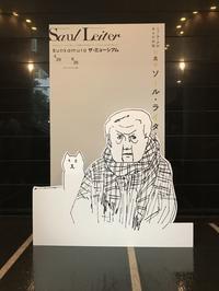 6月のエッセイ 〜 『ソールライター展』で気づいたこと。 - カフェのテントの下で~cafe chez nousの12ヵ月~