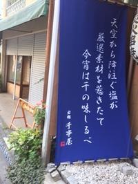 埼玉県岩槻市の「千串屋」様 日よけ幕のご依頼 - のれん・旗の製作 | 福岡博多の旗屋㈱ハカタフラッグ