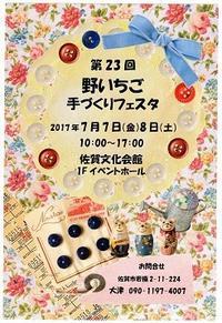 大塚美術館 - 木工雑貨&布花 happy-house