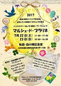 蝉の声 - 木工雑貨&布花 happy-house