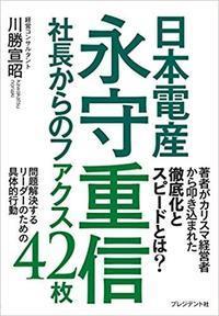 日本電産をよく知ることができる - いい言葉のシャワーを浴びよう