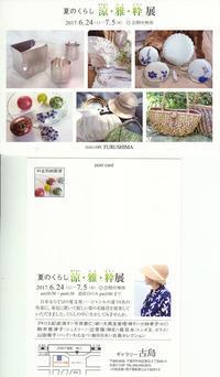 夏の暮らし 涼・雅・粋 展 - スペース356