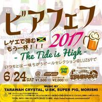 ビアフェフ 2017 monthly reggae party 『STAMINA24/7』-The Tide is High- (2k17.6.24 @LUZ69) - 裏LUZ