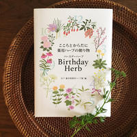 ***本の仕事 〜 Birthday Herb 〜 - 柿崎こうこの 別冊 ビューティーセブン