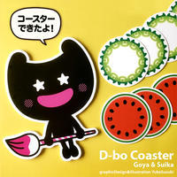 Dぼうコースターできました☆ゴーヤとスイカ! - グラフィックデザインとイラストレーション☆YukaSuzukiのブログ