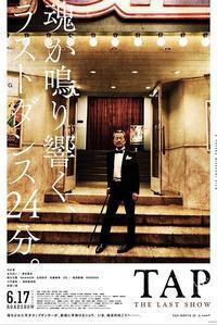 日本映画「TAP」 - Mme.Sacicoの東京お昼ごはん