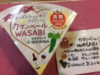 WASABI..マイブーム再来⭐︎ - アロマセラピー☆ホーリーフ アロマ&クリスタルセラピー サロン&スクール ++癒しの森から ++
