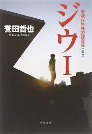 ジウ/誉田哲也読みました。 - Brixton Naoki`s blog