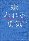「嫌われる勇気」を読んだ感想 - unico☆chronicle