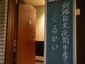 2017年6月20日(火)学習会 - 釧路自主夜間中学「くるかい」