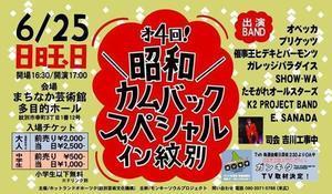 2017/6/25(日) 催事王ヒデキとバーモンツ! - Rock'n Roll Days