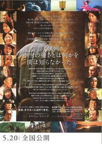 たたら侍(日本映画・2016年) - 映画評論家 兼 弁護士坂和章平の映画日記