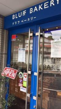 NYスタイル。ブラフ・ベーカリー - ブラボーHIROの食べ歩きロード ~美味しいお店を求めて~