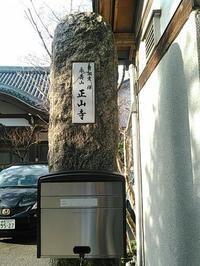 永壽山正山寺 - 火神のお札を探しに行く