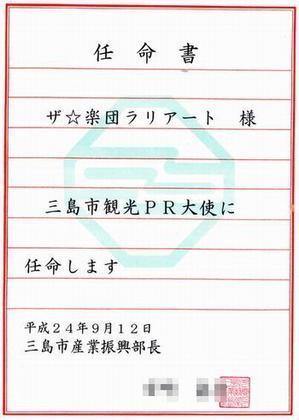 公式! 三島市観光PR大使 - ザ☆楽団ラリアート・キャプテン水口真の昭和的日々
