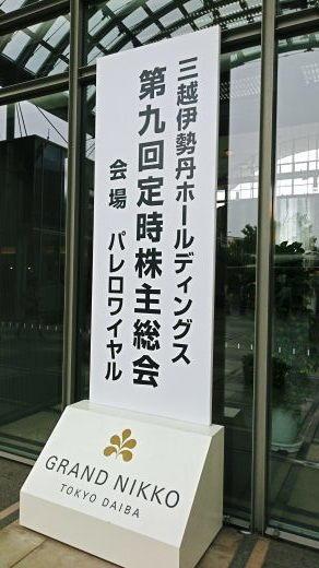 三越伊勢丹株主総会 2017 - わがまま気ままシンプルライフ