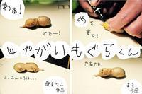 食卓のデザイン#43:ジャガイモグラくん! - maki+saegusa