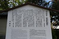 清凉寺 - shio。。のその日暮らし