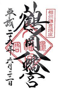 御朱印 鶴岡八幡宮 - 浦安フォト日記