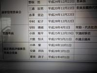 馬鹿野郎の集団、監査委員、代表監査無能を露呈 - 日本救護団