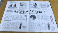 高岡市の広報誌「市民と市政」に私の記事が載りました。 - いつとこ気まぐれブログ