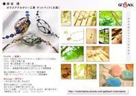 雨の夏至の日 / かぜ 結ぶ 週末 (・・・は大安) - 京都 ギャラリー|スペース/サロン [紅椿 それいゆ] より