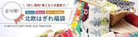 【楽天】cortinaさんの月1北欧ハギレセットが種類が豊富で選べる!&今なら500円OFFクーポンも配布中! - 10年後も好きな家