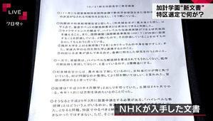 荻生田発言の文書公開で、「総理の犯罪」は明白だ! - 幸兵衛の小言