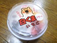 白くま いちご@丸永製菓 - 池袋うまうま日記。