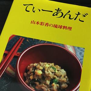 國吉清尚さんの小鉢、と山本彩香さん - gallery stars