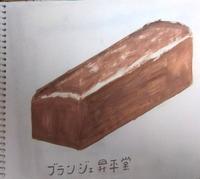 ブランジェ昇平堂 〜小田原のパン屋さん - たなかきょおこ-旅する絵描きの絵日記/Kyoko Tanaka Illustrated Diary