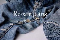 繕いながら、一本のジーンズを長く使う。 - Camphortreeの日常