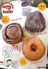 【横浜】カメハメハベーカリー ヨコハマのドーナツ3種【紫色のドーナツ!】 - 溝呂木一美(飯塚一美)の仕事と趣味とドーナツ
