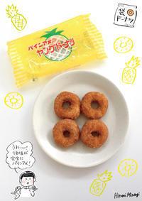 【ドーナツと飴のコラボ】宮田製菓「パインアメのヤングドーナツ」【駄菓子】 - 溝呂木一美(飯塚一美)の仕事と趣味とドーナツ